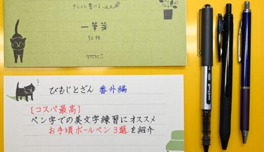 【コスパ最高】ペン字での美文字練習にオススメ お手頃ボールペン3選を紹介