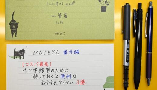 【コスパ最高】ペン字練習のために持っておくと便利なおすすめアイテム3選
